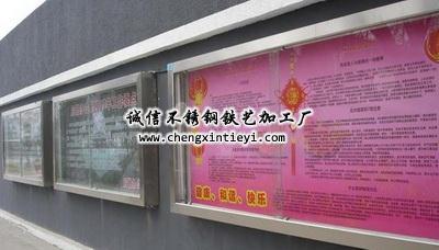 广告牌及宣传栏8 - 诚信不锈钢铁艺加工厂